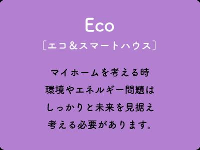 エコ&スマートハウス